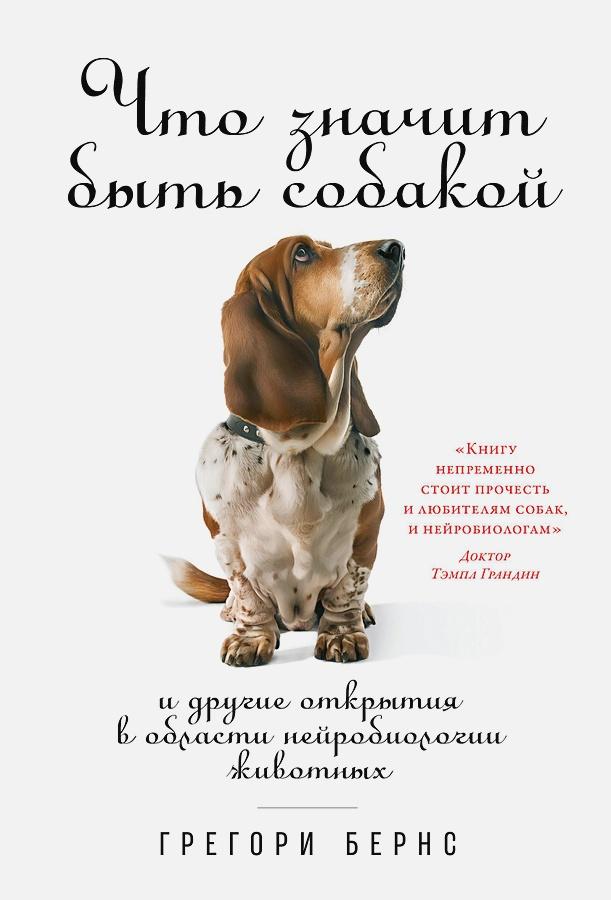 Бернс Г. - Что значит быть собакой: И другие открытия в области нейробиологии животных (обложка) обложка книги