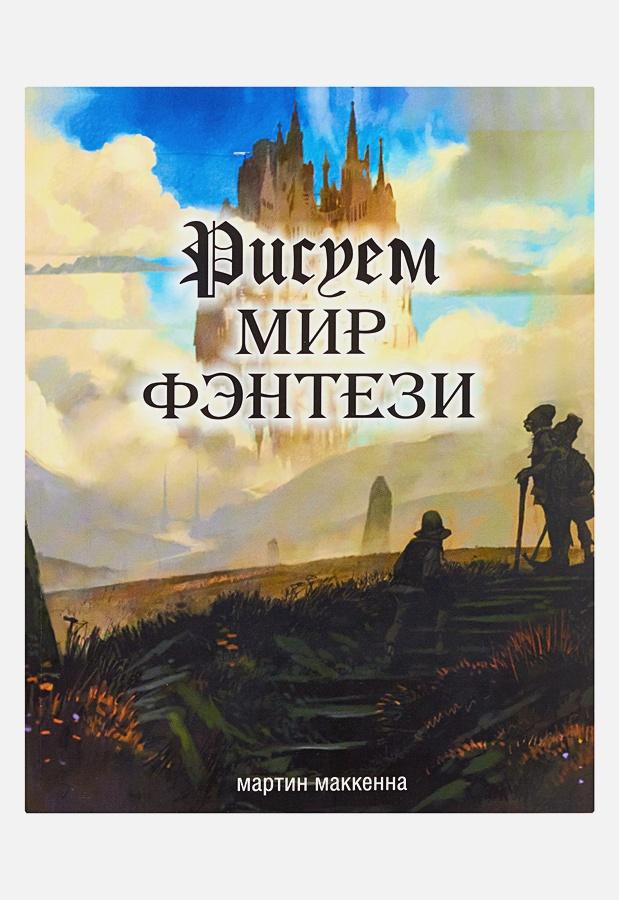 Маккенна Мартин - Рисуем мир фэнтези обложка книги