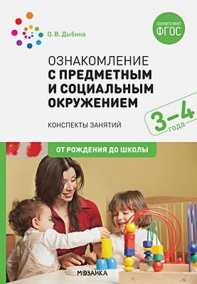 Дыбина О. В. - Ознакомление с предметным и социальным окружением. 3-4 года. Конспекты занятий. ФГОС обложка книги