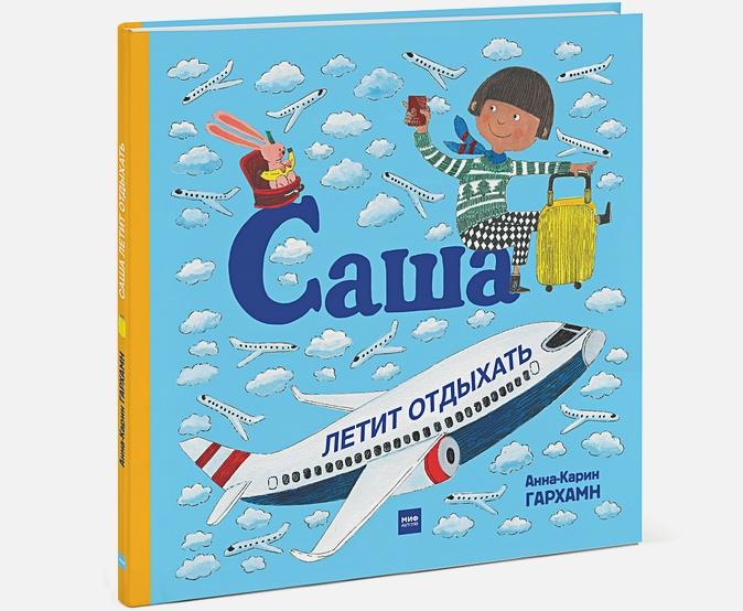 Анна-Карин Гархамн - Саша летит отдыхать обложка книги
