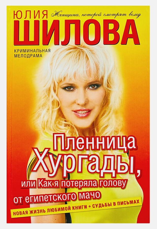 Юлия Шилова - Пленница Хургады, или Как я потеряла голову от египетского мачо обложка книги