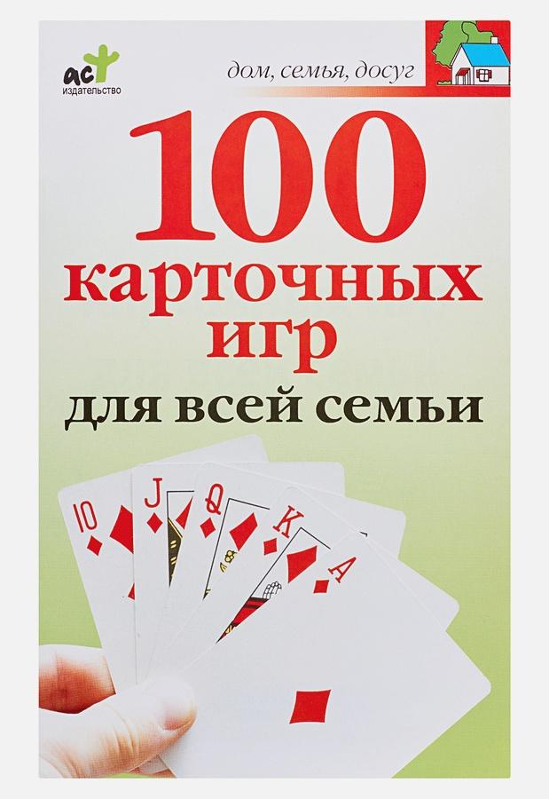 100 карточных игр для всей семьи Якушева М.Н.