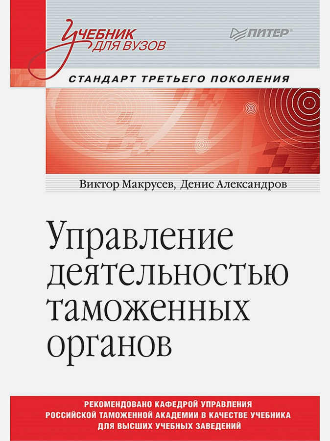 Макрусев В. В. - Управление деятельностью таможенных органов. Учебник для вузов. Стандарт третьего поколения обложка книги