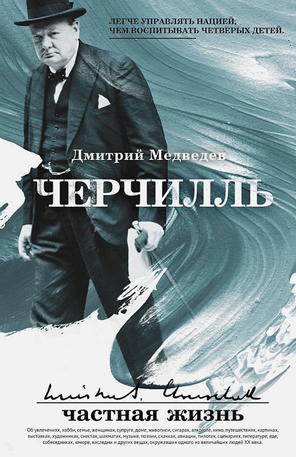 Медведев Д.Л. - Черчилль: частная жизнь обложка книги
