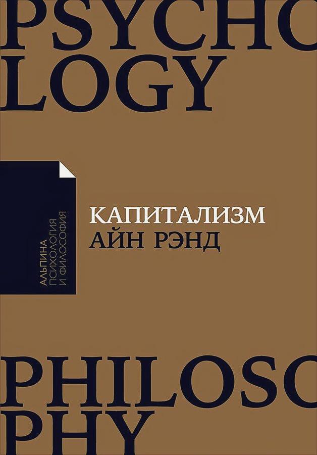 Рэнд А. - Капитализм: Незнакомый идеал обложка книги