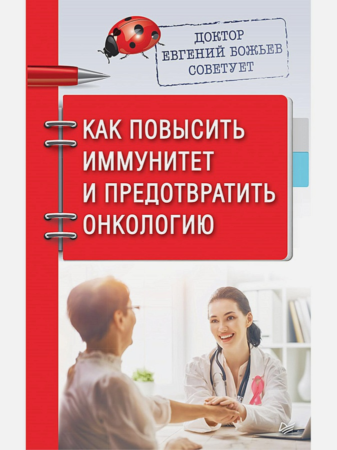 Божьев Е. Н. - Доктор Евгений Божьев советует. Как повысить иммунитет и предотвратить онкологию обложка книги