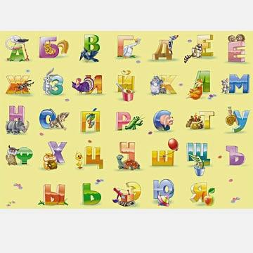 Учимся играя. Веселый алфавит (развивающий)