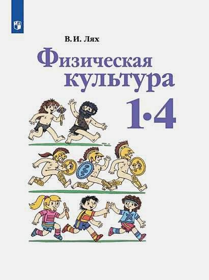 Лях В.И. - Лях. Физическая культура. 1-4 классы. Учебник. /ШкР обложка книги