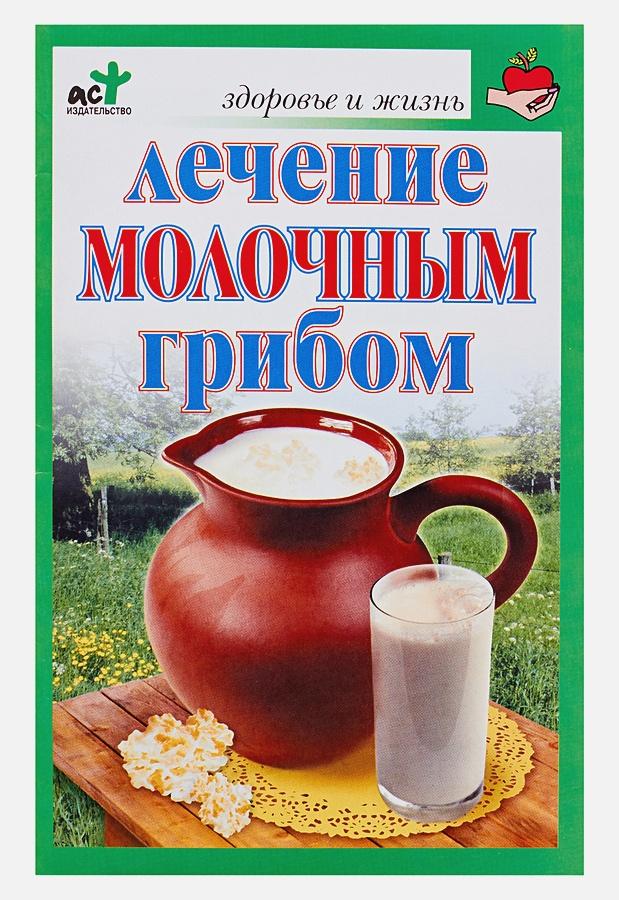 Афанасьева О.В. - Лечение молочным грибом обложка книги