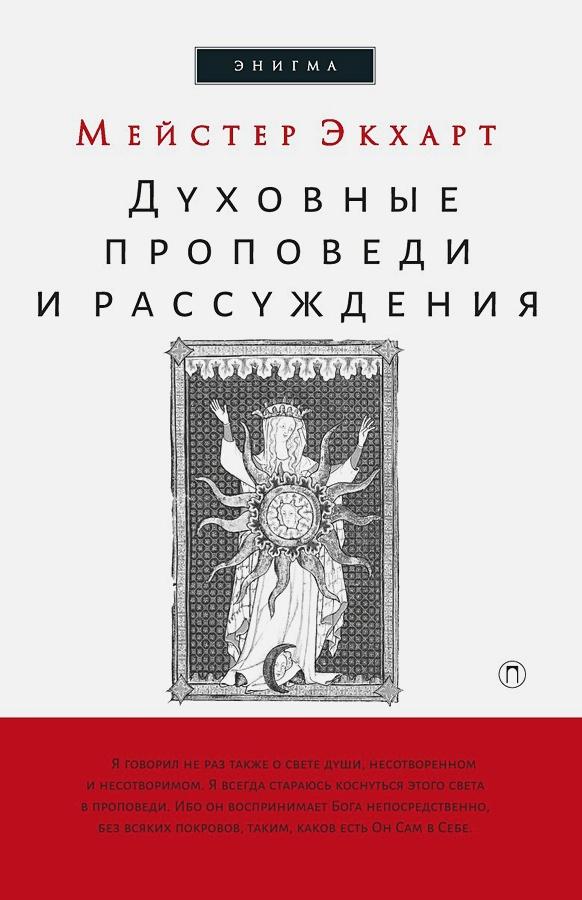 Экхарт М. - Духовные проповеди и рассуждения. Экхарт М. обложка книги