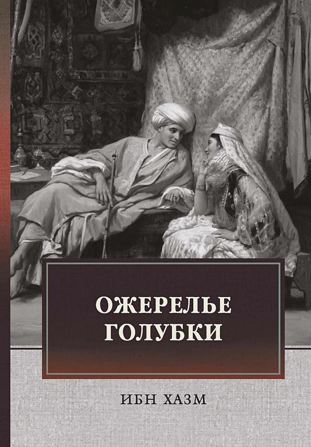 Хазм И. - Ожерелье голубки: роман обложка книги
