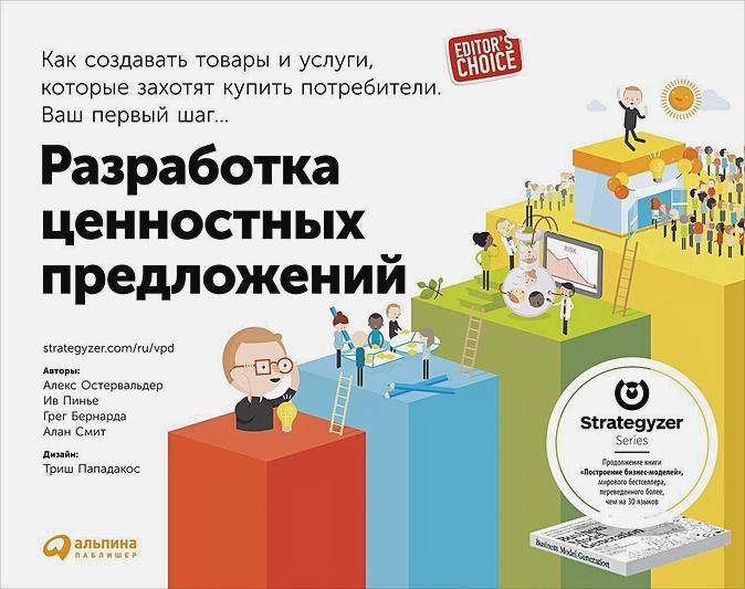 Остервальдер А. - Разработка ценностных  предложений: Как создавать товары и услуги, которые захотят купить потребители. Ваш первый шаг…  обложка книги