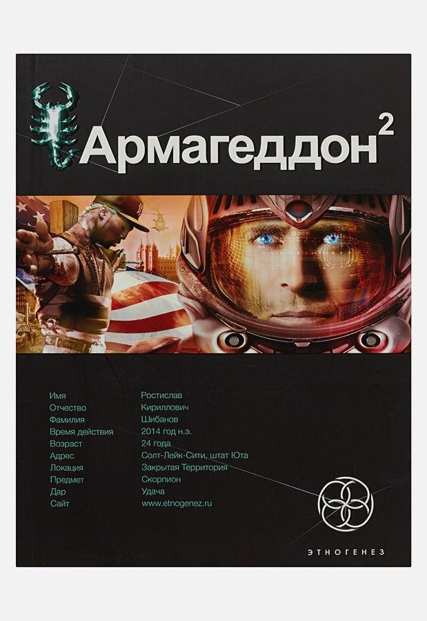 Юрий Бурносов - Армагеддон. Книга 2. Зона 51 обложка книги