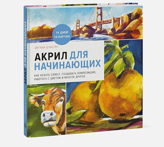 Аллен Ганнет - Акрил для начинающих. Как искать сюжет, создавать композицию, работать с цветом и многое другое обложка книги