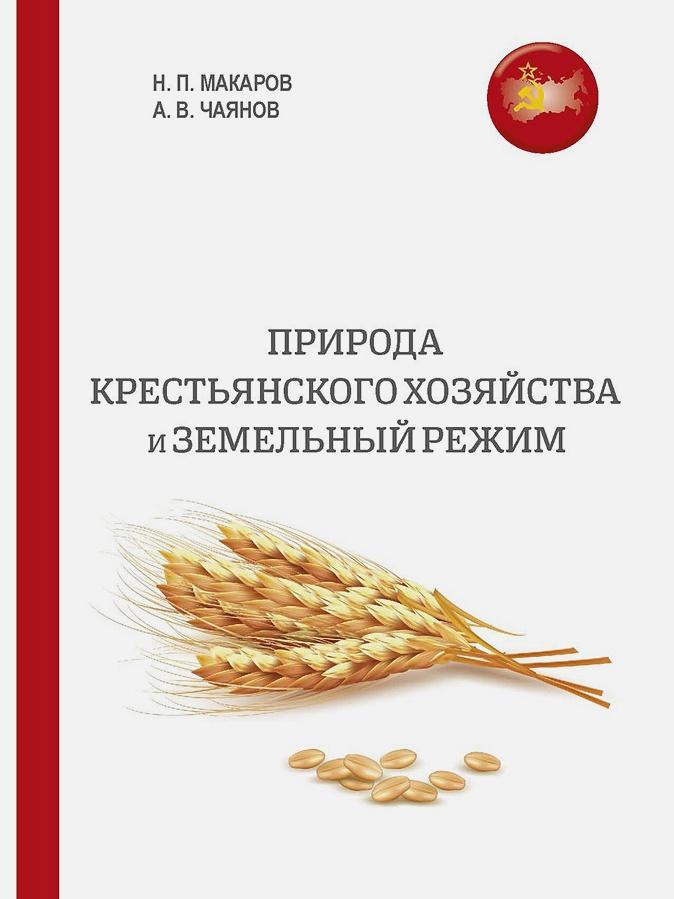 Макаров Н.П., Чаянов А.В. - Природа крестьянского хозяйства и земельный режим обложка книги