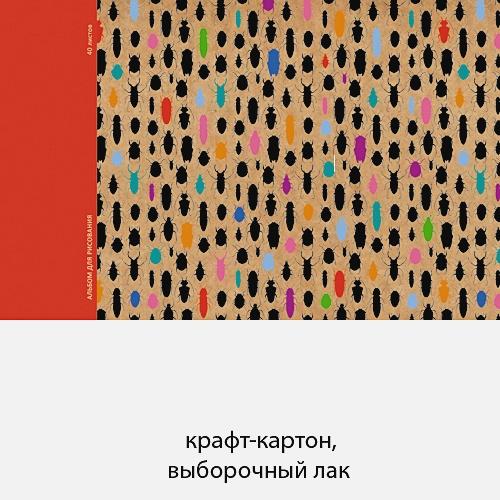 Яркие жуки (орнамент) (крафт-картон)