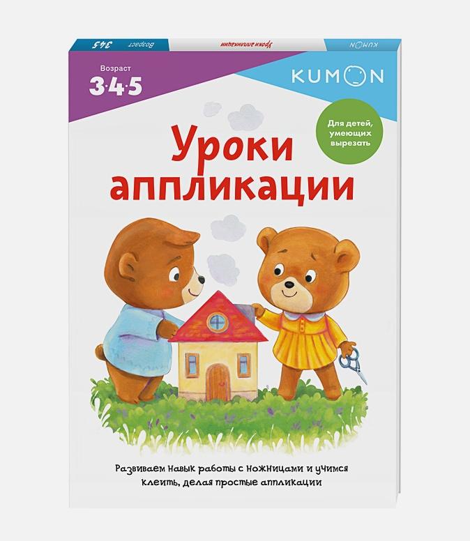 Kumon - Уроки аппликации обложка книги