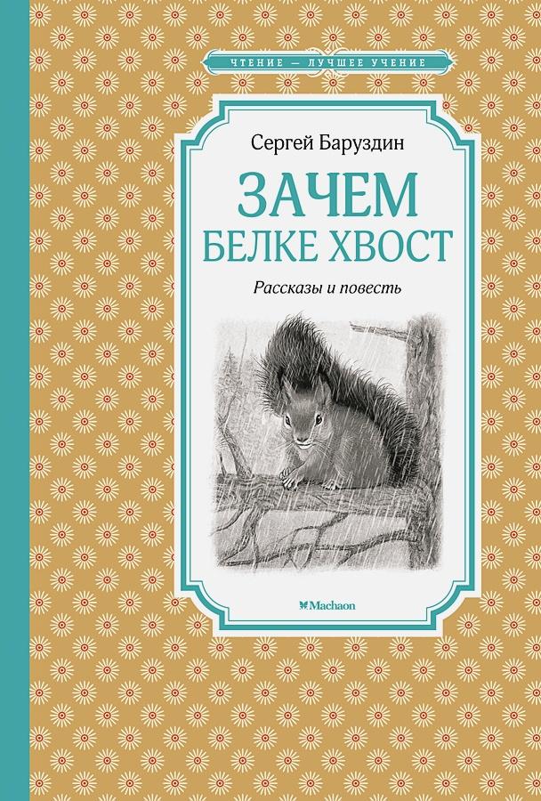 Баруздин С. - Зачем белке хвост. Рассказы и повесть обложка книги