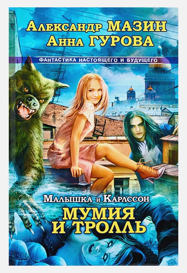 Мазин А.В. - Малышка и Карлссон-3. Мумия и Тролль обложка книги