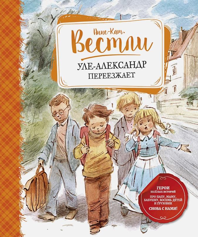 Вестли А.-К. - Уле-Александр переезжает обложка книги