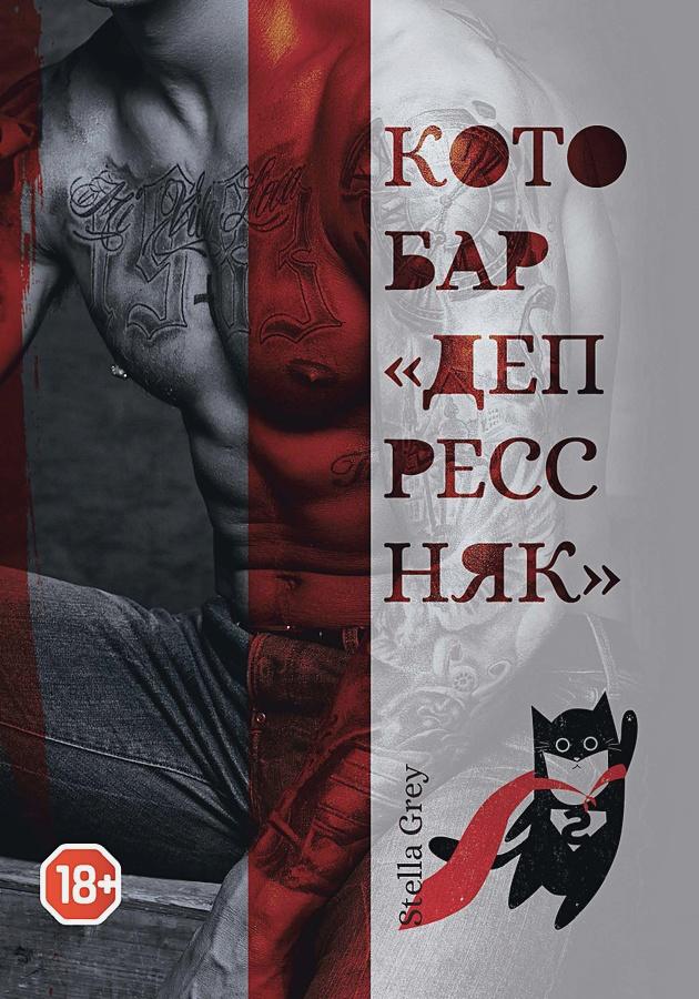 Грей С. - Котобар «Депрессняк» обложка книги