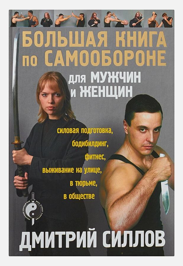 Дмитрий Силлов - Большая книга по самообороне для мужчин и женщин обложка книги