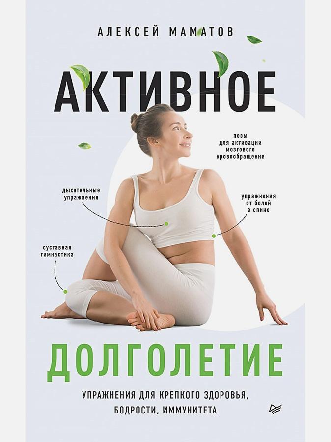 Маматов А. С. - Активное долголетие. Упражнения для крепкого здоровья, бодрости, иммунитета обложка книги