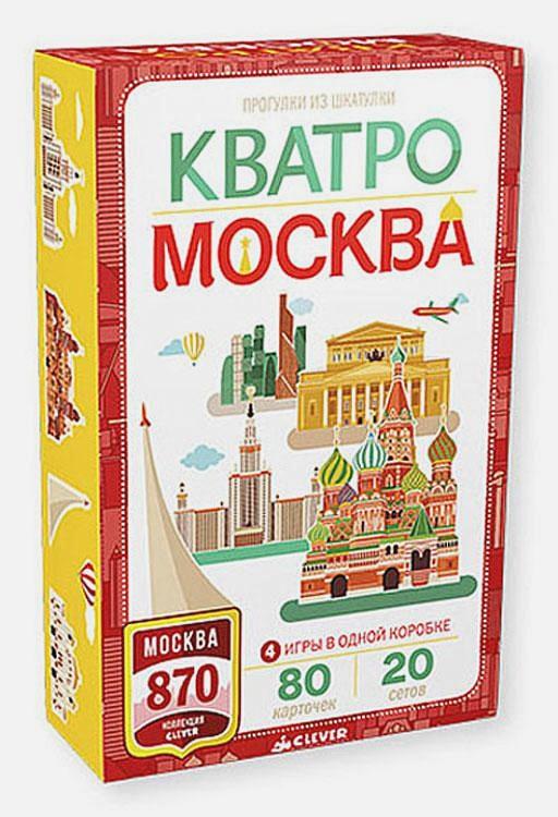 Рюмина С. - Кватро. Москва обложка книги