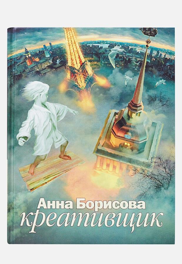 Борисова Анна - Креативщик обложка книги
