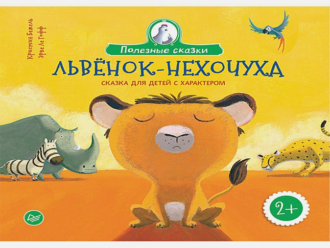 Бежель К - Львенок-нехочуха. Сказка для детей с характером 2+ обложка книги