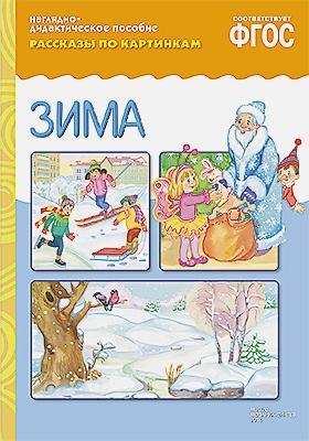 ФГОС Рассказы по картинкам. Зима