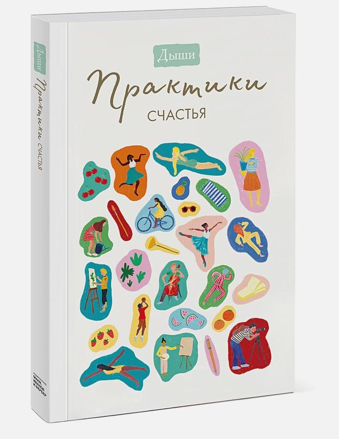 Breathe - Дыши. Практики счастья обложка книги