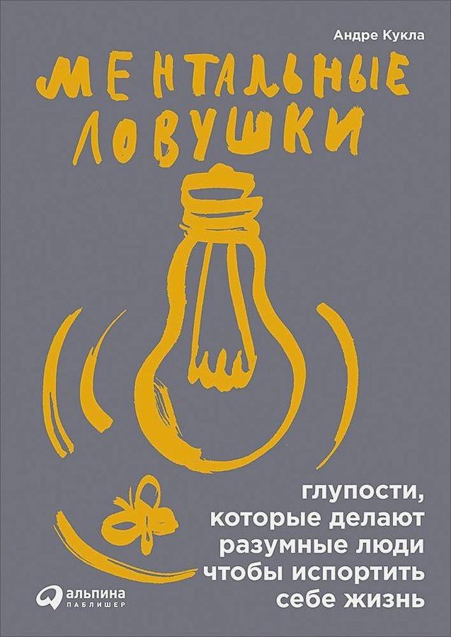 Кукла А. - Ментальные ловушки: Глупости, которые делают разумные люди, чтобы испортить себе жизнь (Обложка с клапанами) обложка книги
