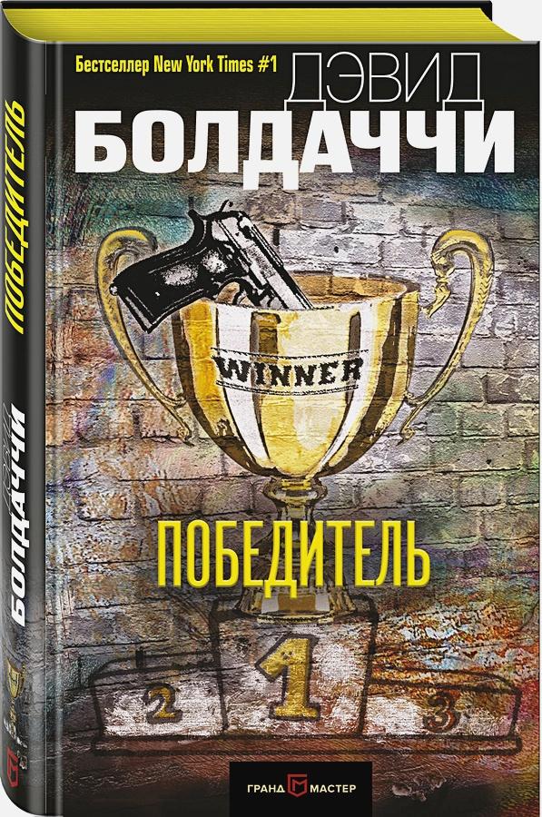 Дэвид Болдаччи - Победитель обложка книги