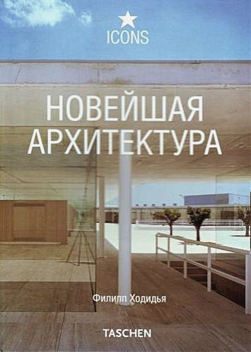 Новейшая архитектура Ходидьо Ф.