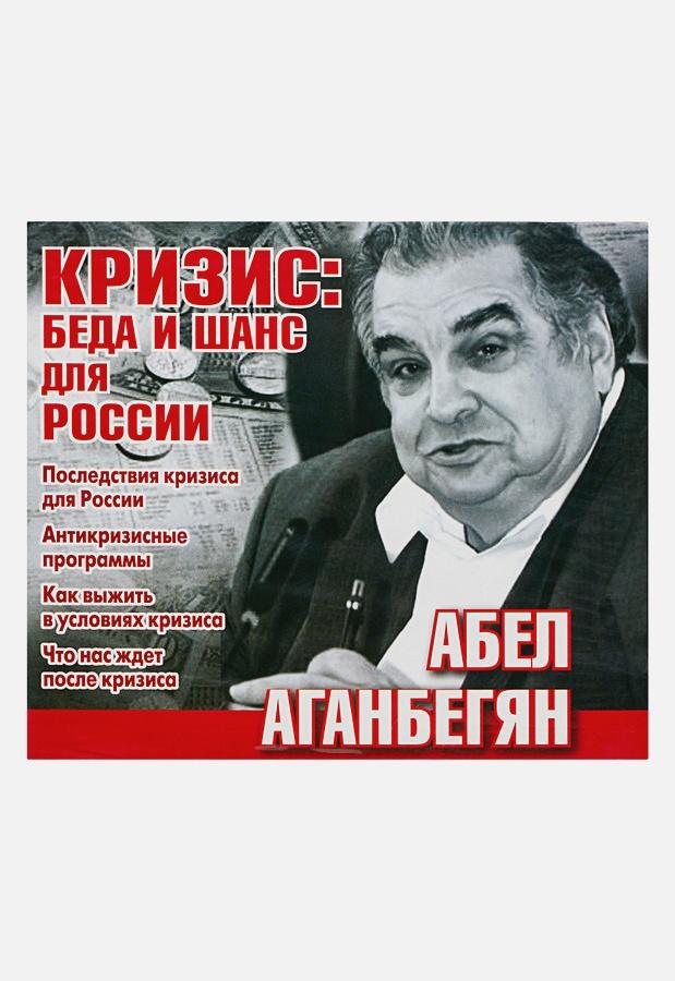 Аганбегян А. - Кризис: беда и шанс для России (на CD диске) обложка книги