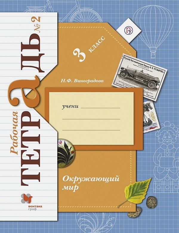 Виноградова Н.Ф. - Окружающий мир. 3класс. Рабочая тетрадь №2. обложка книги