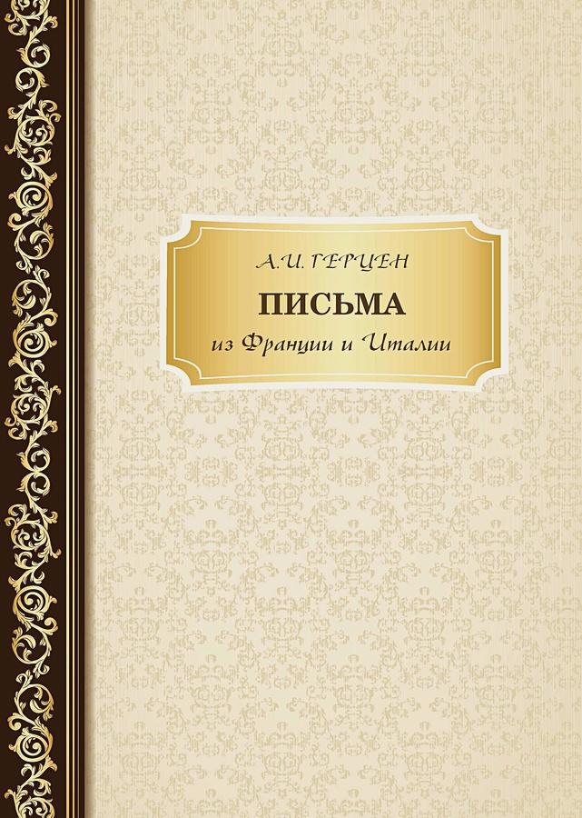Герцен А.И. - Письма из Франции и Италии обложка книги