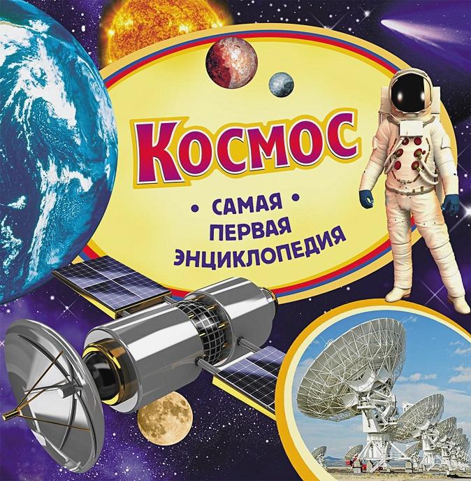 Космос (Самая первая энциклопедия)