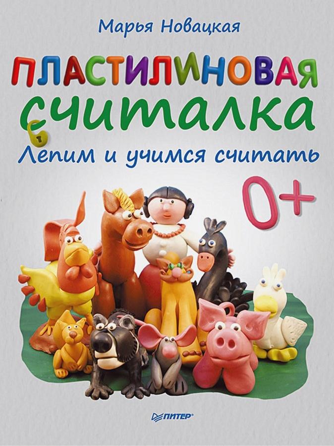 Новацкая М В - Пластилиновая считалка. Лепим и учимся считать. 4+ обложка книги