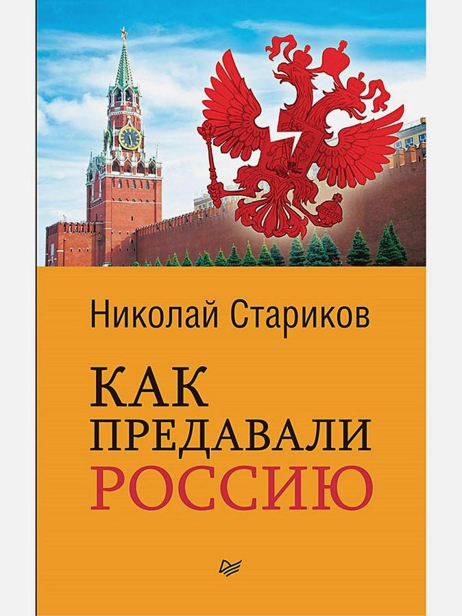 Стариков Н В - Как предавали Россию (покет) обложка книги