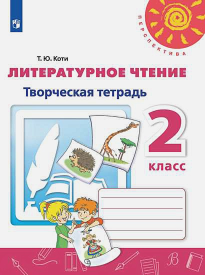 Коти Т.Ю. - Коти. Литературное чтение. Творческая тетрадь. 2 класс /Перспектива обложка книги