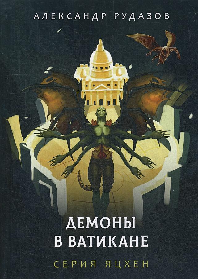 Рудазов А. - Демоны в Ватикане обложка книги