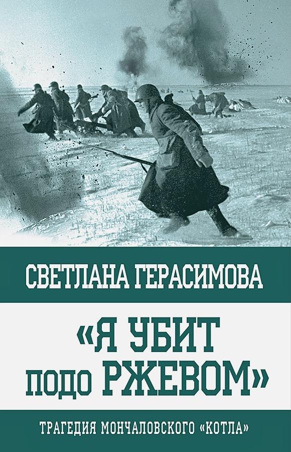 Герасимова С.А. - Я убит подо Ржевом. Трагедия Мончаловского «котла» обложка книги