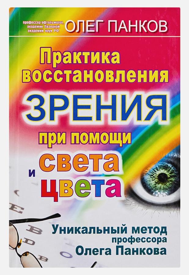 Панков О.П. - Практика восстановления зрения при помощи света и цвета обложка книги