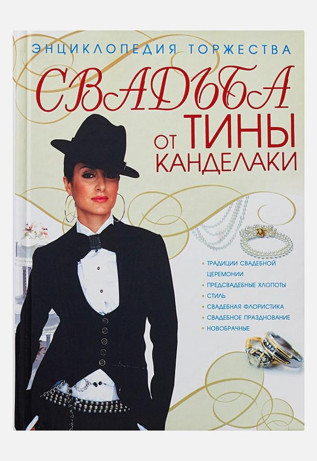 Канделаки Тина - Свадьба от Тины Канделаки.Энциклопедия торжества обложка книги