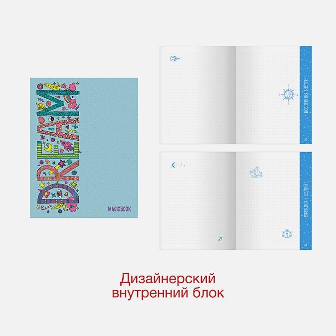 MagicBook. Дизайн 2