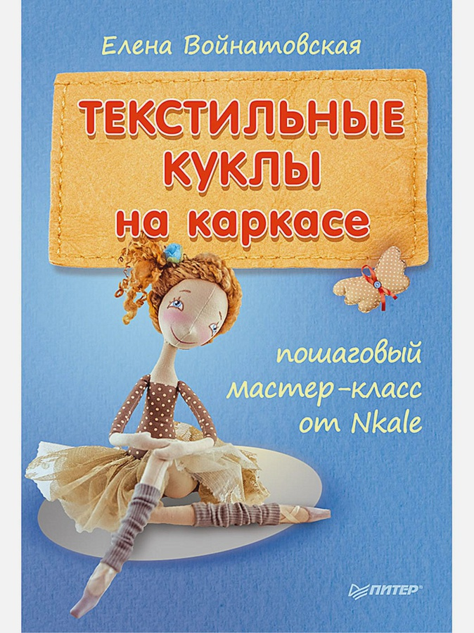 Войнатовская Елена - Текстильные куклы на каркасе:пошаговый мастер-кл. обложка книги