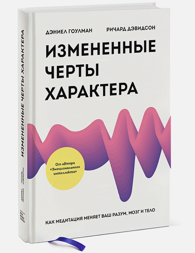 Дэниел Гоулман, Ричард Дэвидсон - Измененные черты характера. Как медитация меняет ваш разум, мозг и тело обложка книги