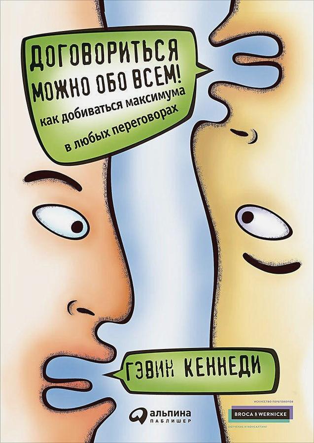 Кеннеди Г. - Договориться можно обо всем! Как добиваться максимума в любых переговорах обложка книги